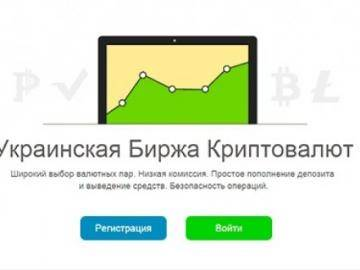 Wild panic on the Ukrainian stock exchange of cryptocurrency is over: all the money in place